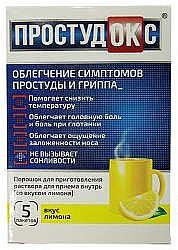 Простудокс 5 шт. порошок для приготовления раствора для приема внутрь лимон