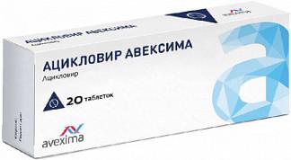 Ацикловир авексима 400мг 20 шт. таблетки