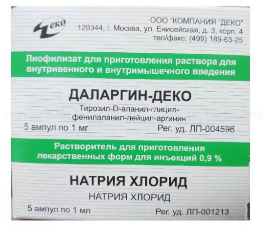 Даларгин-деко 1мг 5 шт. лиофилизат для приготовления раствора для внутривенного и внутримышечного введения +растворитель натрия хлорид 0,9% компания деко, фото №1
