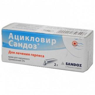 Ацикловир сандоз 5% 2г крем д/наружного применения