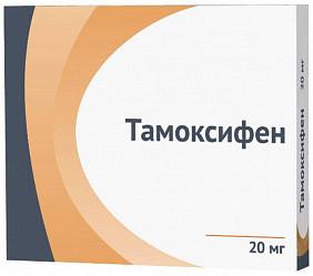 Тамоксифен 20мг 100 шт. таблетки