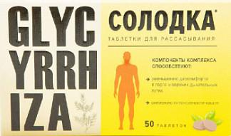 Солодка таблетки для рассасывания 50 шт. внешторг фарма
