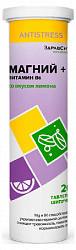 Здравсити магний витамин в6 таблетки шипучие со вкусом лимона 20 шт. внешторг фарма