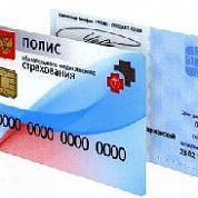 В России появились виртуальные полисы ОМС