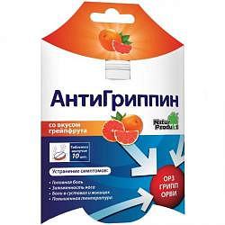 Антигриппин 10 шт. таблетки шипучие для взрослых грейпфрут
