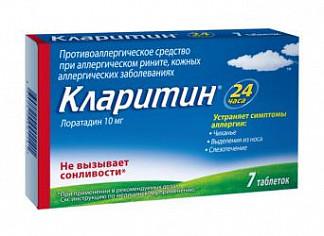 Кларитин 10мг 7 шт. таблетки