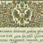 История становления аптек в России