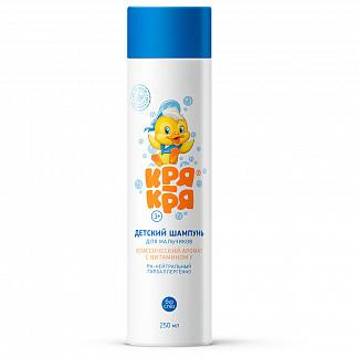 Кря-кря шампунь детский для мальчиков с витамином f 250мл