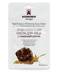 Ахромин классик маска для лица отбеливающая секреция улитки 30мл
