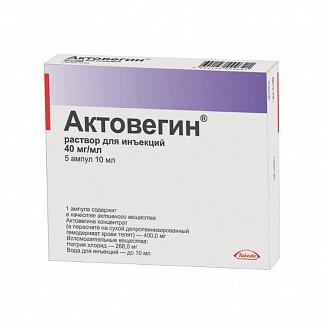 Актовегин 40мг/мл 10мл 5 шт. раствор для инъекций
