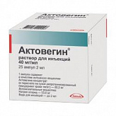 Актовегин 2мл 25 шт. раствор для инъекций