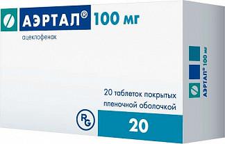 Аэртал 100мг 20 шт. таблетки покрытые пленочной оболочкой