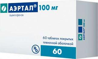 Аэртал 100мг 60 шт. таблетки покрытые пленочной оболочкой