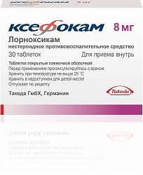 Ксефокам 8мг 30 шт. таблетки покрытые пленочной оболочкой