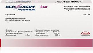 Ксефокам 8мг 5 шт. лиофилизат для приготовления раствора для внутривенного и внутримышечного введения