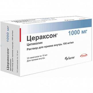 Цераксон 1000 мг 10 пакетиков по 10 мл раствор для приема внутрь цена