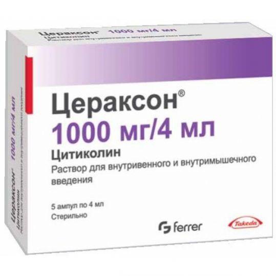 Цераксон 1000мг 4мл 5 шт. раствор для внутримышечного и внутривенного введения, фото №1