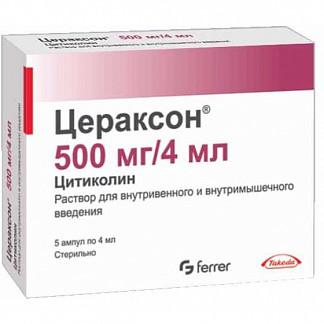 Цераксон 500мг 4мл 5 шт. раствор для внутримышечного и внутривенного введения
