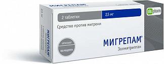 Мигрепам 2,5мг 2 шт. таблетки покрытые пленочной оболочкой