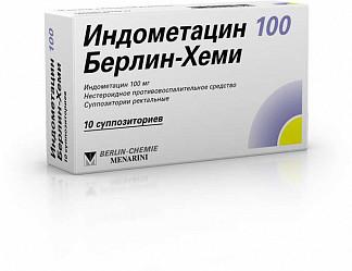 Индометацин 100 берлин-хеми 100мг 10 шт. суппозитории ректальные