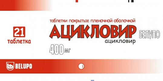 Ацикловир белупо 400мг 21 шт. таблетки покрытые пленочной оболочкой, фото №1