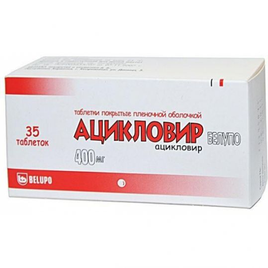 Ацикловир белупо 400мг 35 шт. таблетки покрытые пленочной оболочкой, фото №1