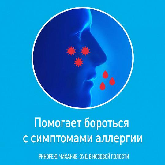 Тизин алерджи 50мкг/доза 10мл спрей назальный дозированный, фото №7
