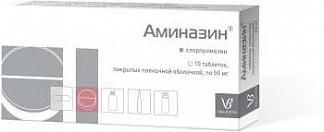 Аминазин 50мг 10 шт. таблетки покрытые пленочной оболочкой