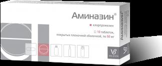 Аминазин 50мг n10 таб. покрытые пленочной оболочкой