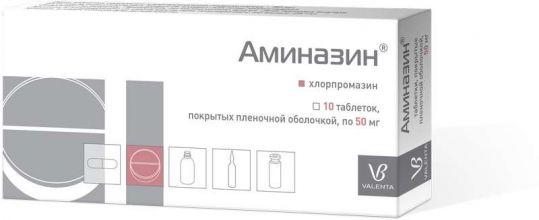 Аминазин 50мг 10 шт. таблетки покрытые пленочной оболочкой, фото №1