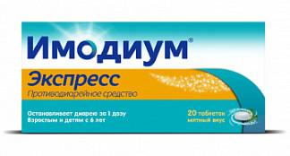 Имодиум экспресс таблетки от диареи лиофилизированные, (таблетки-лиофилизат) 2мг, 20 шт.
