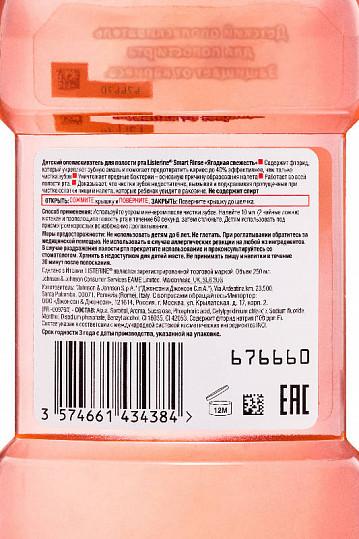 Листерин ополаскиватель для полости рта детский ягодная свежесть 250мл джонсон & джонсон, фото №5