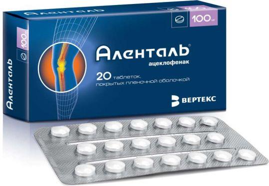 Аленталь 100мг 20 шт. таблетки покрытые пленочной оболочкой, фото №1