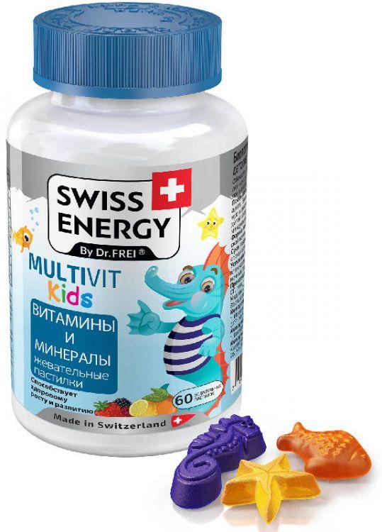 Свисс энерджи мультивитамин кидс пастилки жевательные 60 шт., фото №1