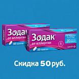 Скидка на Зодак 30 шт. 50 рублей