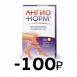 Ангионорм 100 мг 100 таб. со скидкой 100 рублей