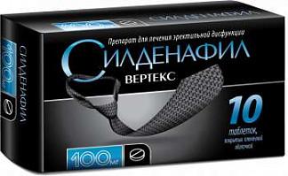 Силденафил вертекс 100мг 10 шт. таблетки покрытые пленочной оболочкой