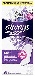 Олвейз прокладки ежедневные незаметная защита удлиненные ароматизированные 28 шт.