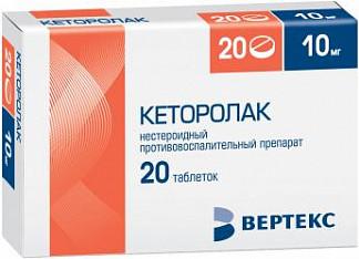 Кеторолак 10мг 20 шт. таблетки