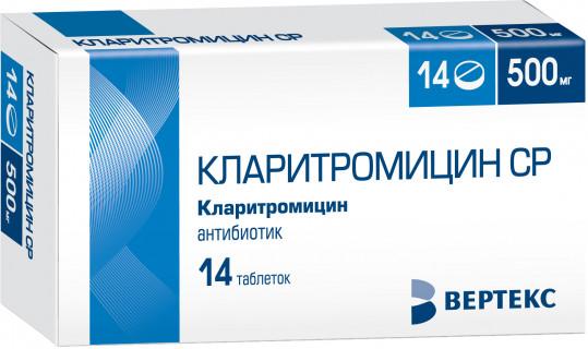 Кларитромицин ср-вертекс 500мг 14 шт. таблетки пролонгированного действия покрытые пленочной оболочкой, фото №1