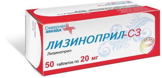 Лизиноприл-сз 20мг 50 шт. таблетки, фото №1