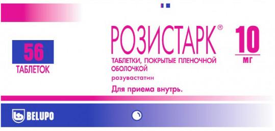 Розистарк 10мг 56 шт. таблетки покрытые пленочной оболочкой, фото №1