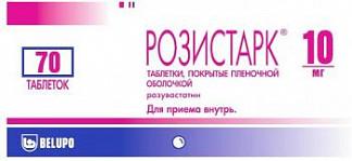 Розистарк 10мг 70 шт. таблетки покрытые пленочной оболочкой