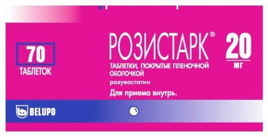 Розистарк 20мг n70 таб. покрытые пленочной оболочкой, фото №1