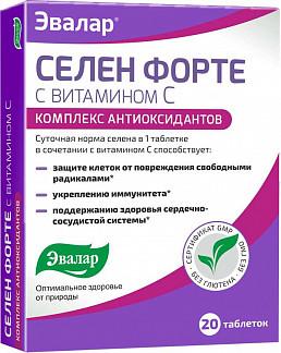 Селен форте с витамином с таблетки 20 шт.