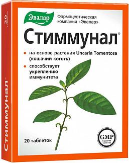 Стиммунал таблетки для рассасывания 0,54г 20 шт.
