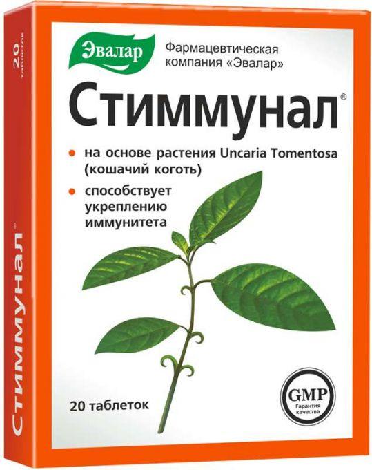 Стиммунал таблетки для рассасывания 0,54г 20 шт., фото №1