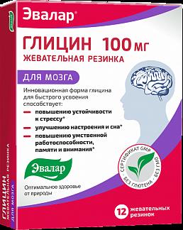 Глицин жевательная резинка 100мг д/мозга n12