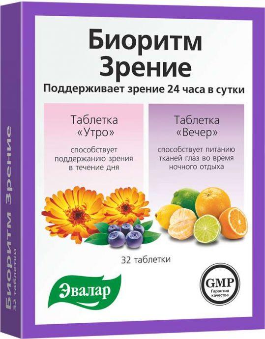 Биоритм зрение 24 день/ночь таблетки покрытые оболочкой 32 шт. эвалар, фото №1