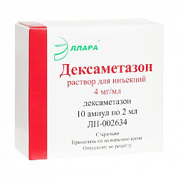 Дексаметазон 4мг/мл 2мл 10 шт. раствор для инъекций